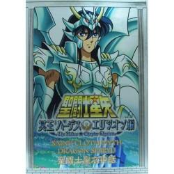 Saint Myth ClothDragon Shiryu  God Cloth new metal plate